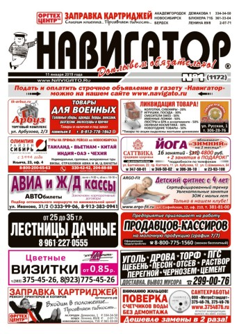 10eb3b7bbe8d Газета НАВИГАТОР №1 (2019) Pages 1 - 32 - Text Version   AnyFlip