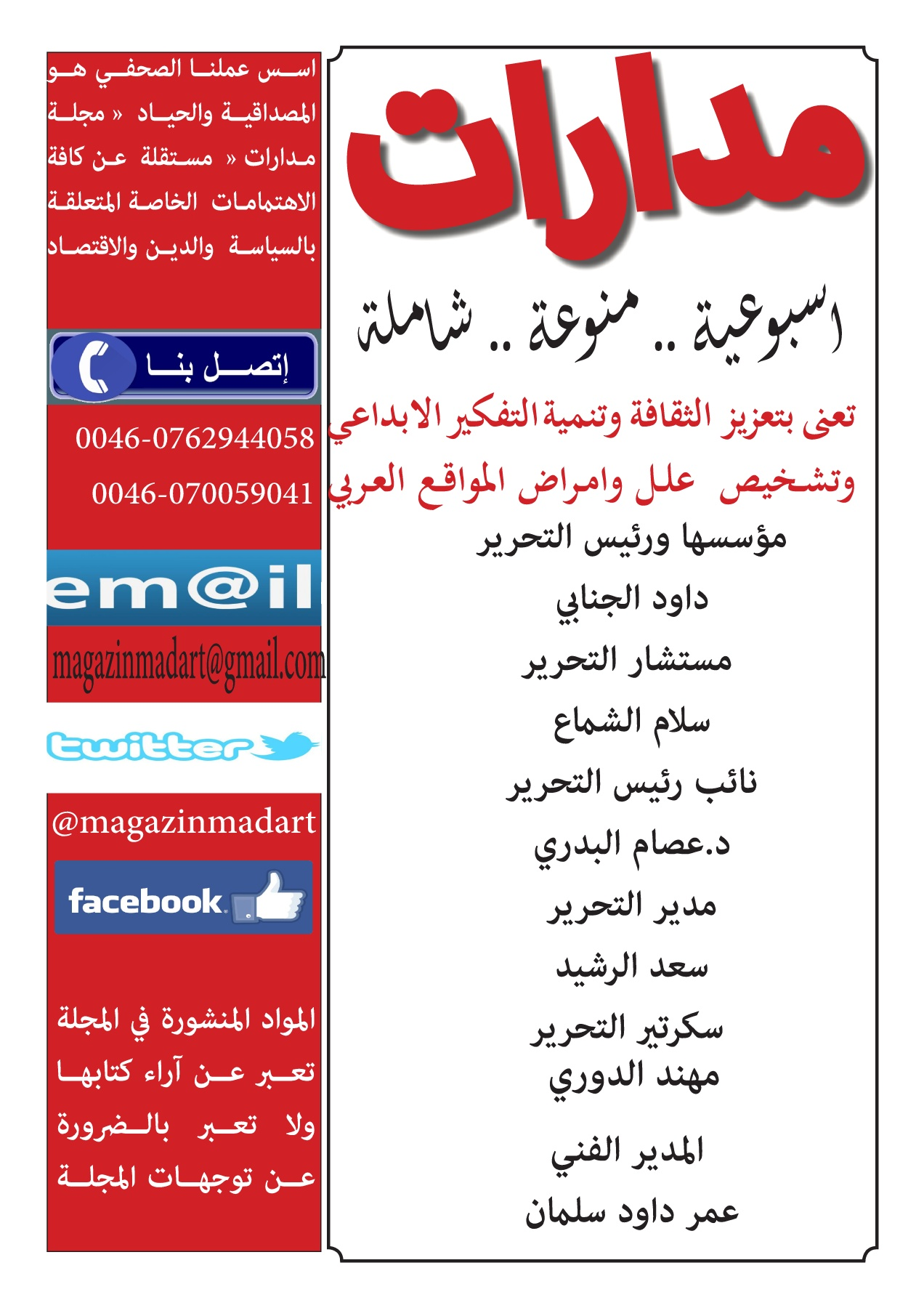 098d19ef6 مجلة مدارات Pages 1 - 50 - Text Version | AnyFlip