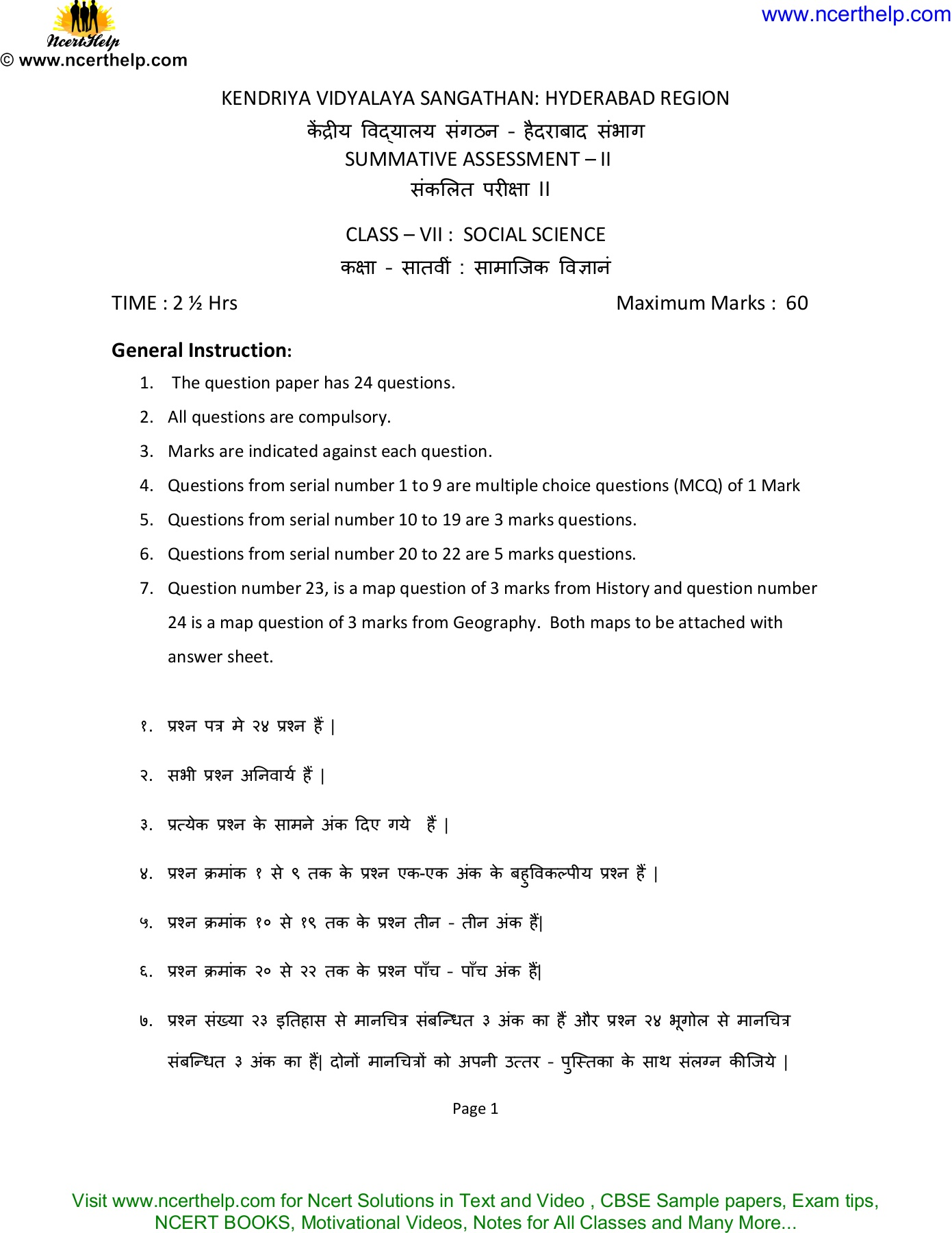 cbse sample paper for class 7 social science sa2