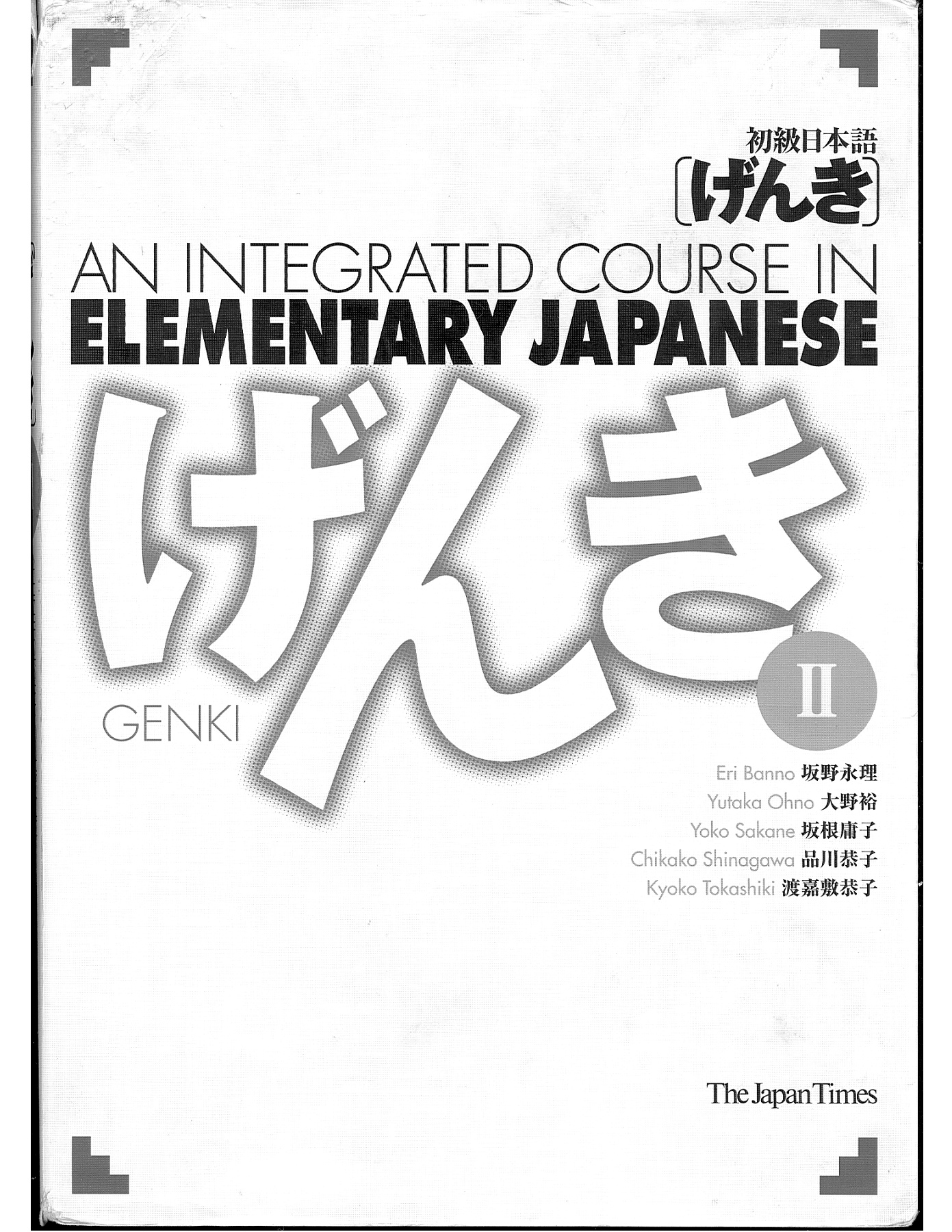 げんき Genki Ii An Integrated Course In Elementary Japanese Textbook Pages 1 50 Text Version Anyflip