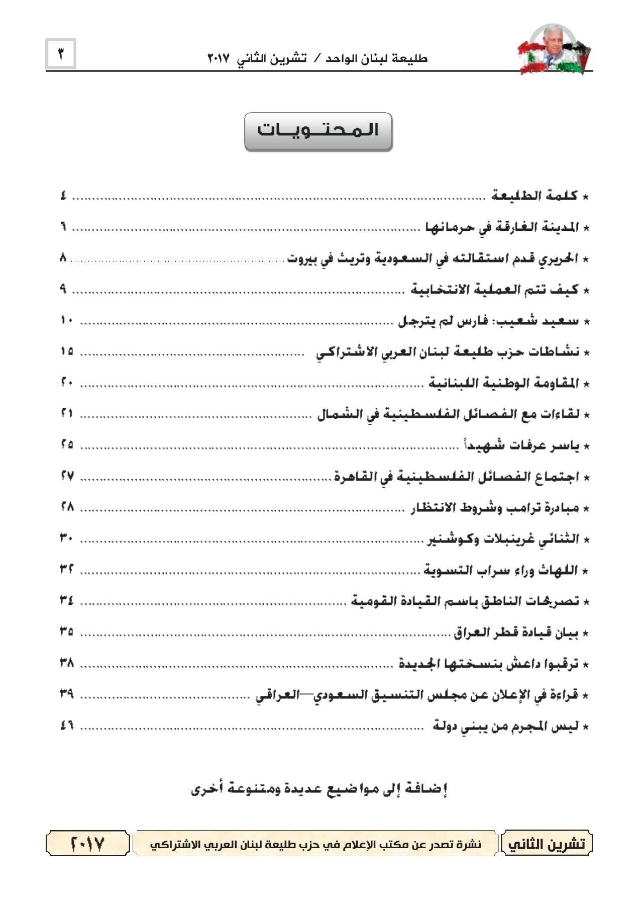 bf4e9a0e1 مجلة طليعة لبنان عدد تسرين الثاني 2017 Pages 1 - 50 - Text Version | AnyFlip