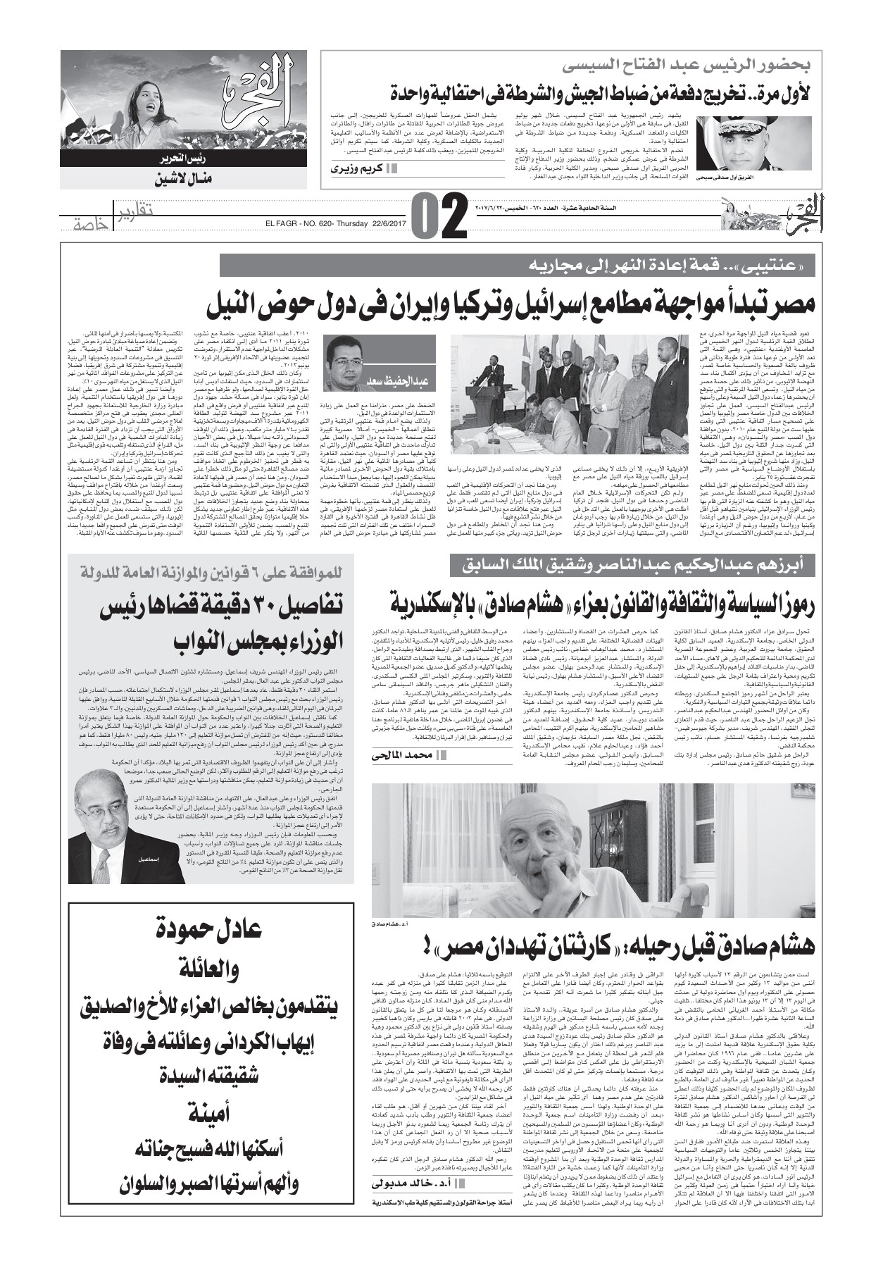 28ebe33e3 Elfagr Newspaper Pages 1 - 16 - Text Version | AnyFlip