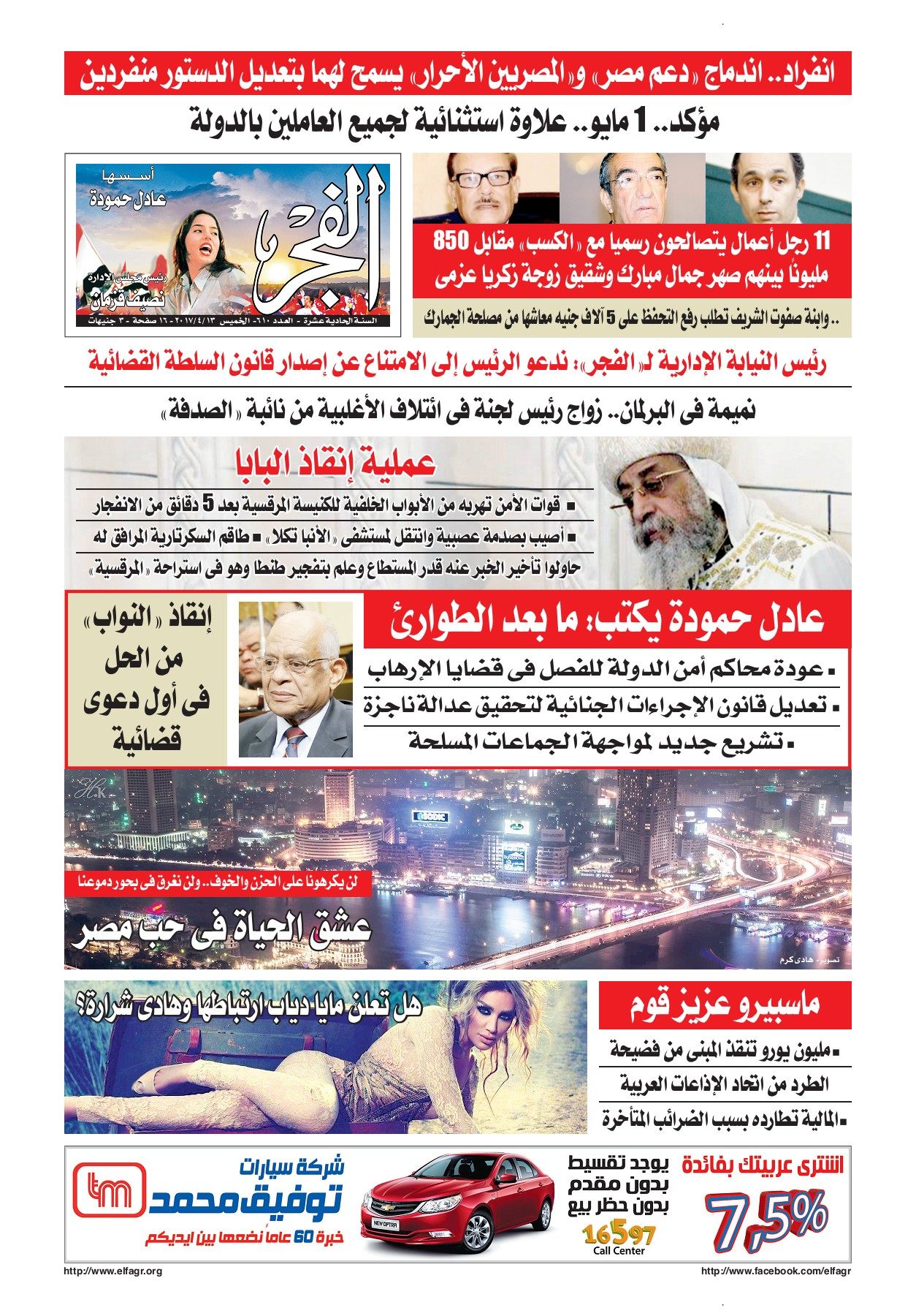 2ebb1e80d Elfagr Newspaper Pages 1 - 16 - Text Version | AnyFlip
