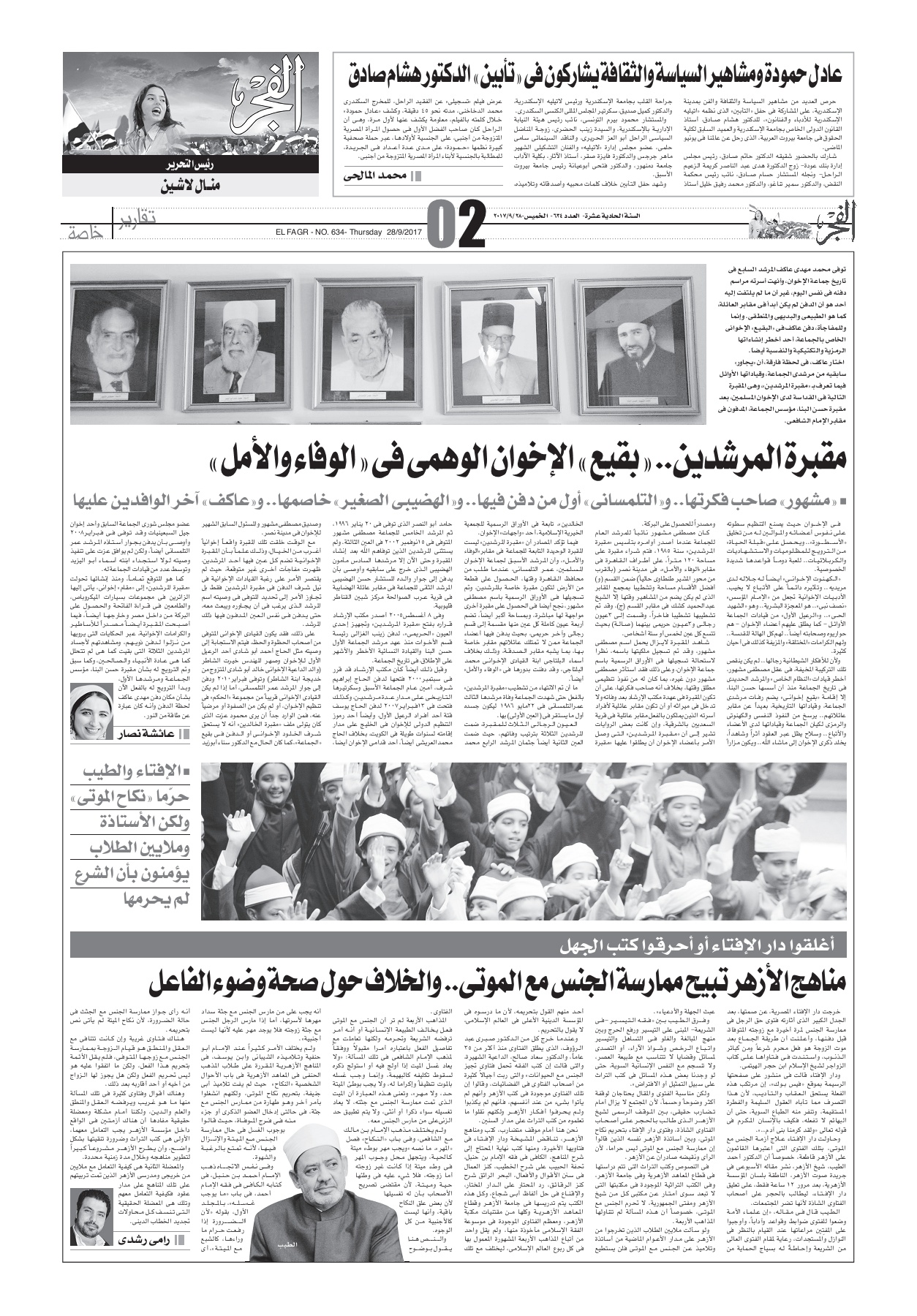 5fdeb20008ca9 Elfagr Newspaper Pages 1 - 16 - Text Version