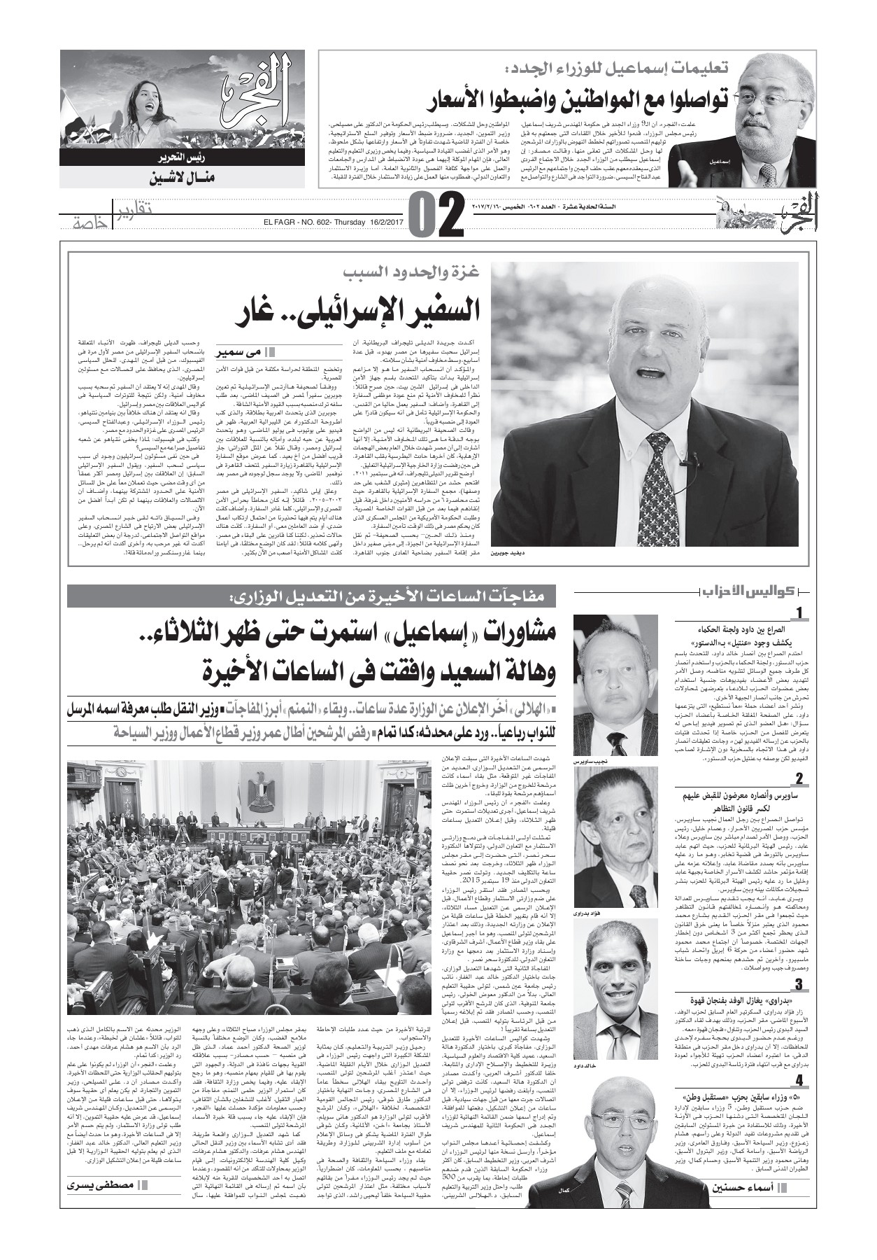 9bdad30fe Elfagr Newspaper Pages 1 - 16 - Text Version | AnyFlip
