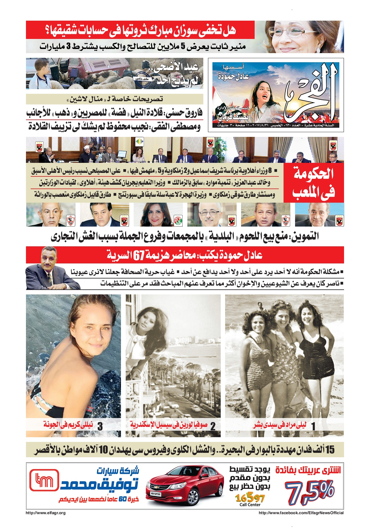 adefb68a9 Elfagr Newspaper Pages 1 - 16 - Text Version | AnyFlip
