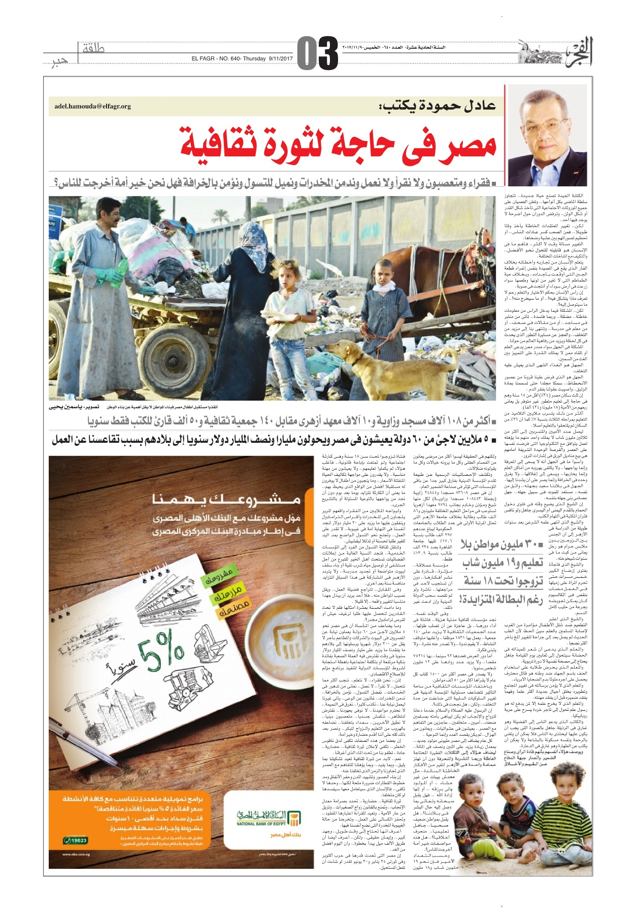 6a2b3ae10 Elfagr Newspaper Pages 1 - 16 - Text Version | AnyFlip
