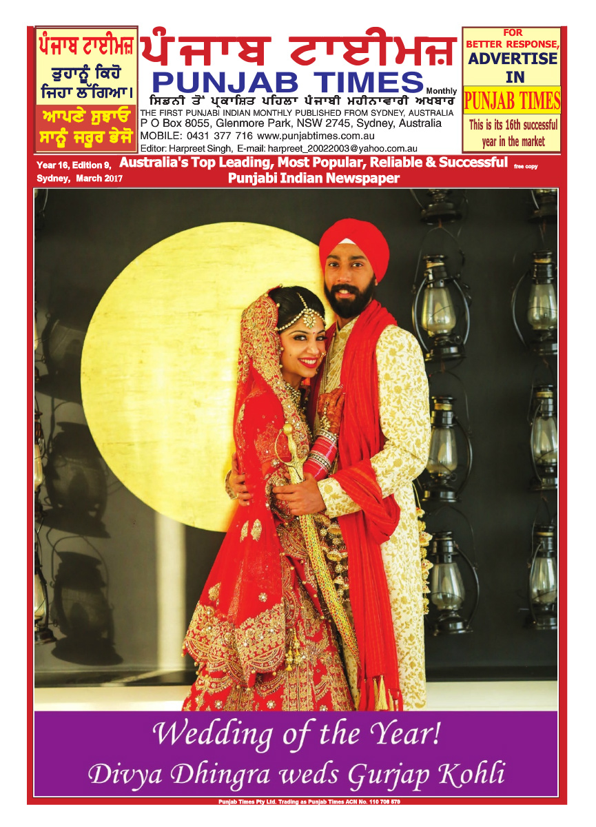 Punjab Times March 2017 Edition Pages 1 - 50 - Text Version | AnyFlip