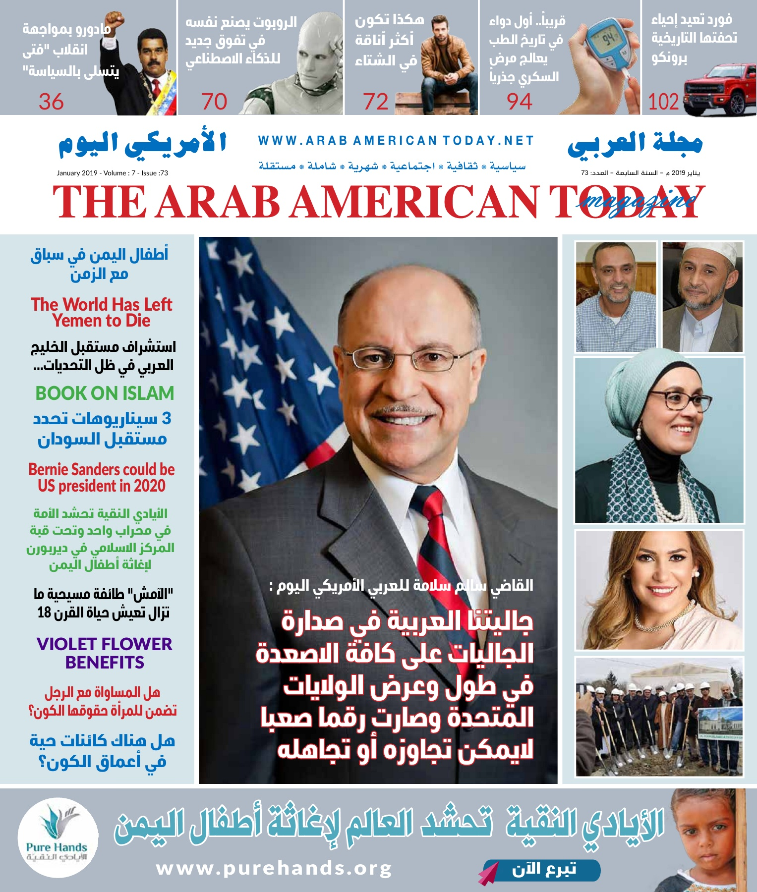 169bf6986 THE ARAB AMERICAN TODAY Pages 51 - 100 - Text Version | AnyFlip