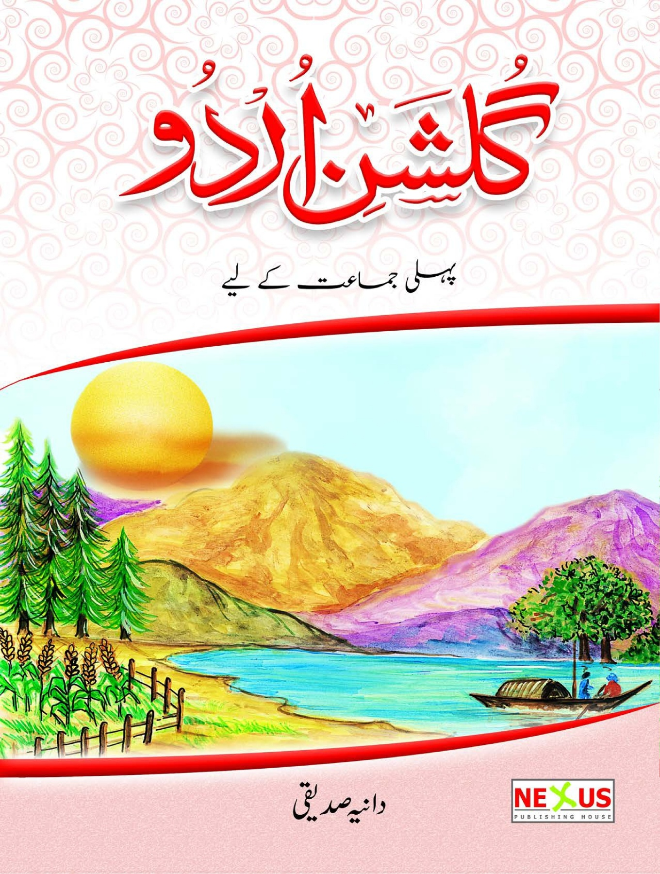 Gulshan-e-Urdu Book 1 Pages 51 - 100 - Text Version | AnyFlip