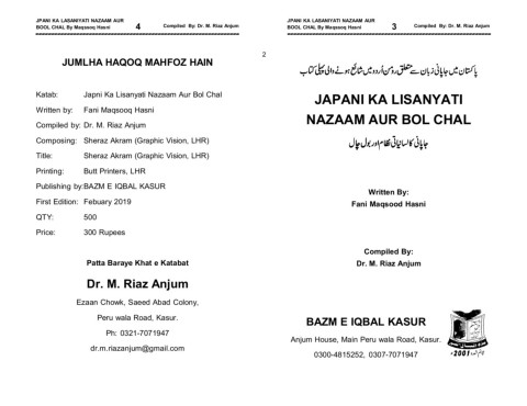 Japani Ki Lisaniyati Nazam Or Bhol Chal Pages 1 50 Text