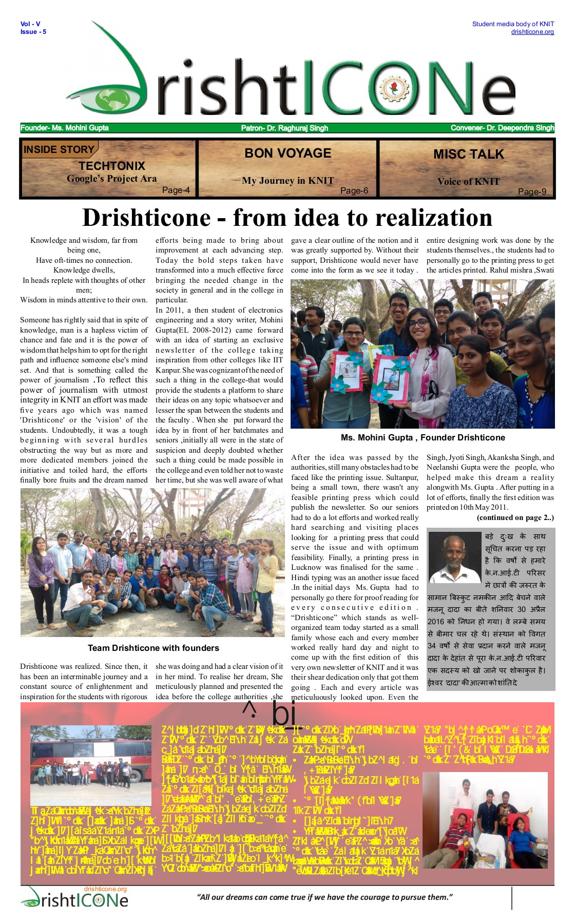 Drishticone May,2016 Pages 1 - 10 - Text Version | AnyFlip