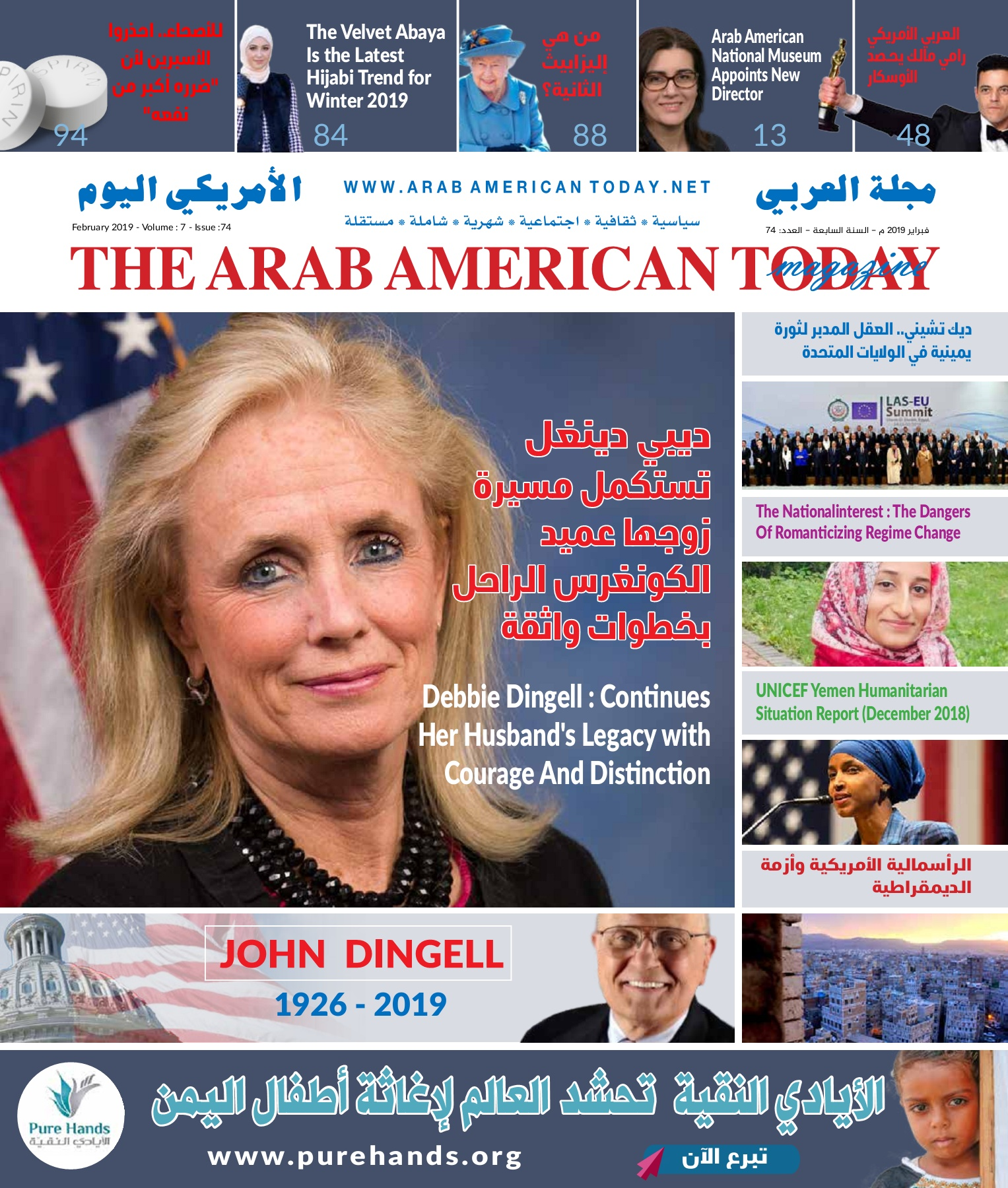 24d31f261 THE ARAB AMERICAN TODAY Pages 51 - 100 - Text Version | AnyFlip