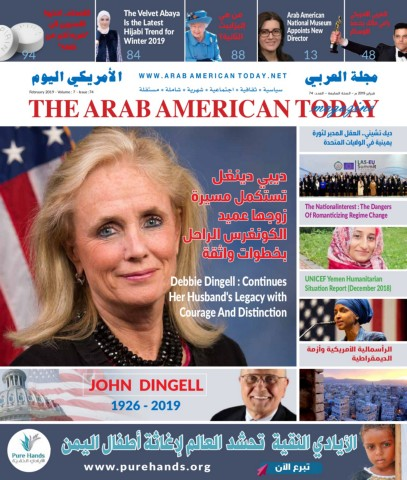 529b4d73e THE ARAB AMERICAN TODAY Pages 51 - 100 - Text Version | AnyFlip